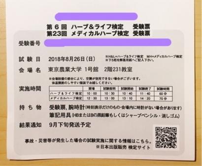 f:id:acu_qian-ming:20180821202913j:plain