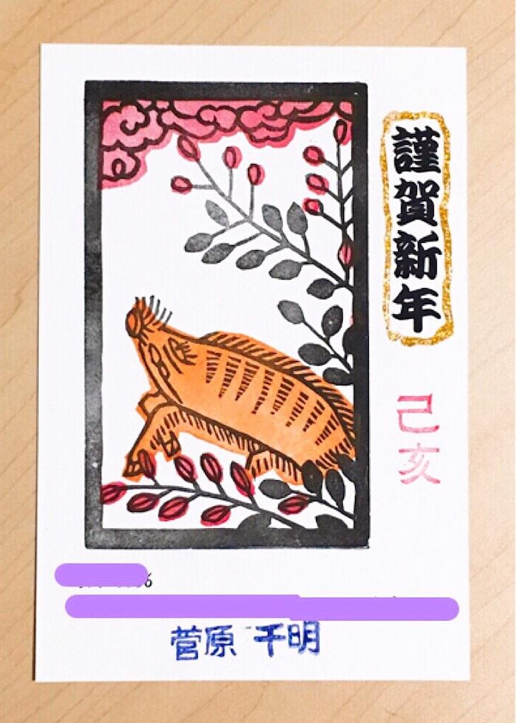 f:id:acu_qian-ming:20190103094256j:image