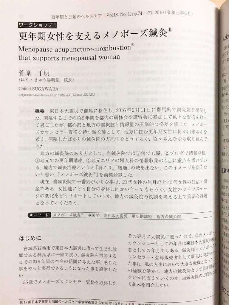 f:id:acu_qian-ming:20190618205702j:image