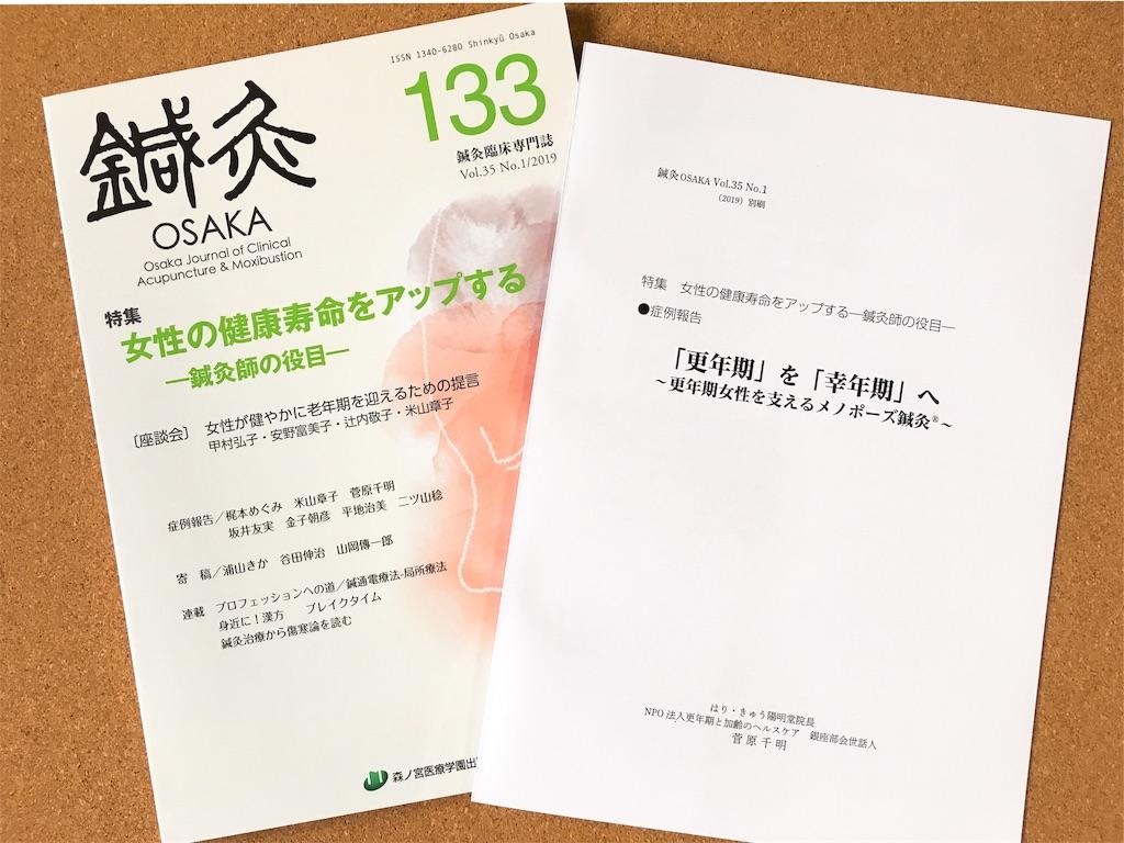 f:id:acu_qian-ming:20190830195029j:image