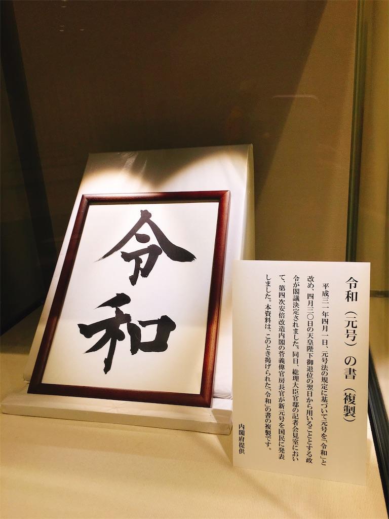 f:id:acu_qian-ming:20190903210150j:image