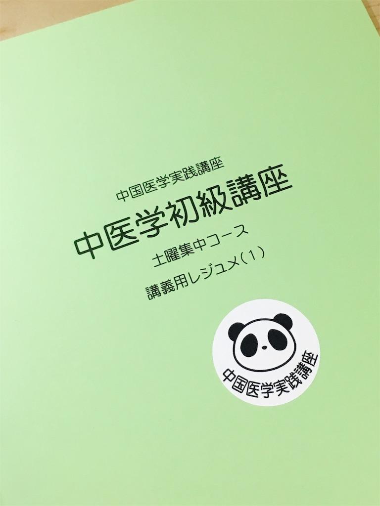 f:id:acu_qian-ming:20190917202836j:image