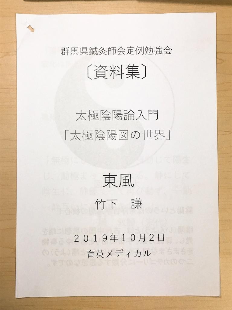 f:id:acu_qian-ming:20191004203754j:image