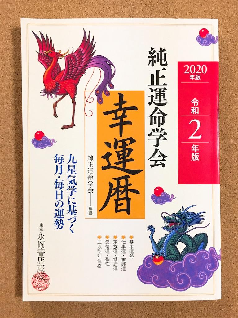 f:id:acu_qian-ming:20191014211821j:image