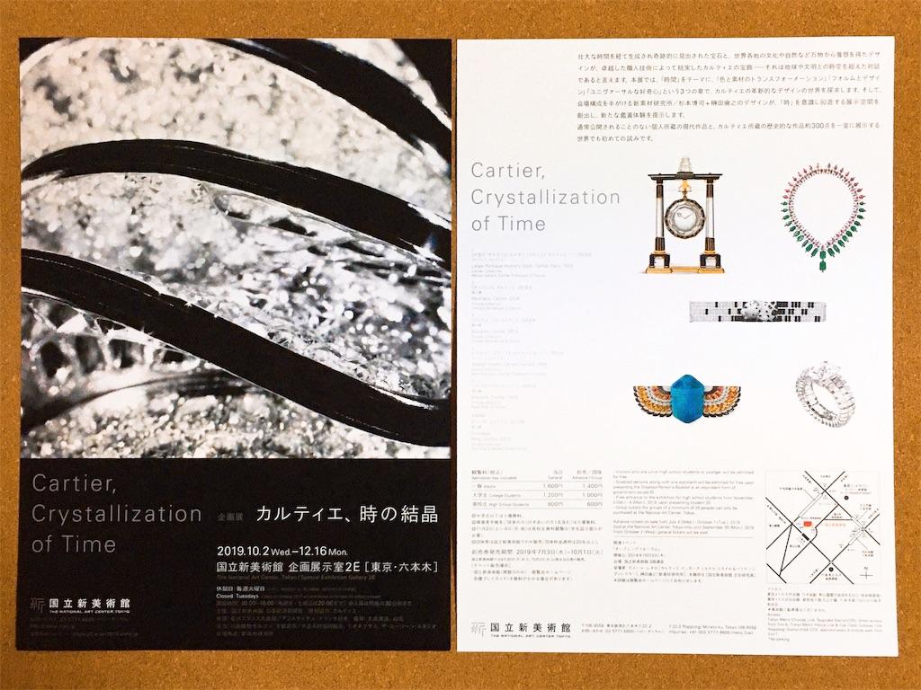 f:id:acu_qian-ming:20191018203126j:image