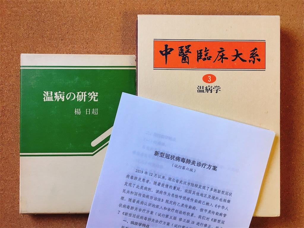 f:id:acu_qian-ming:20200306202946j:image