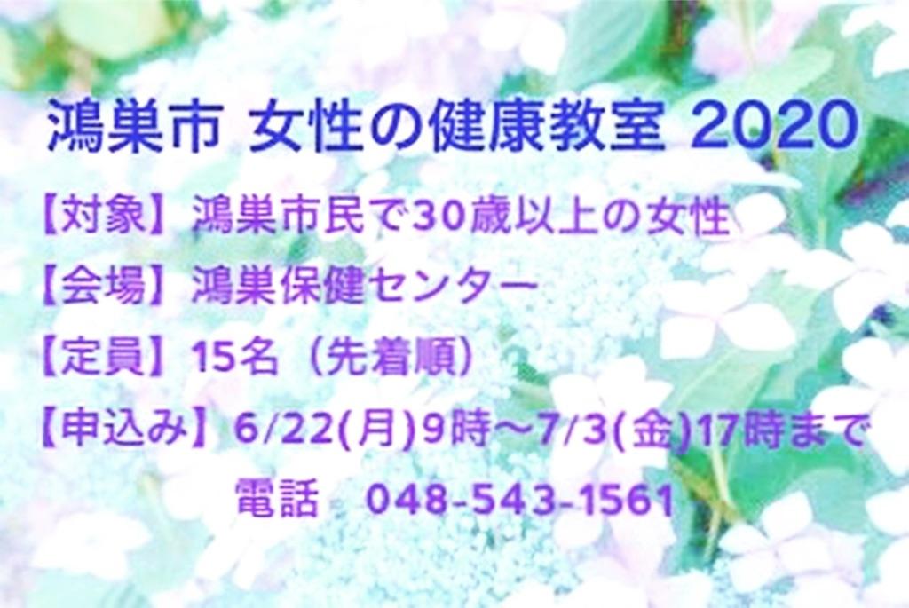 f:id:acu_qian-ming:20200619054502j:image