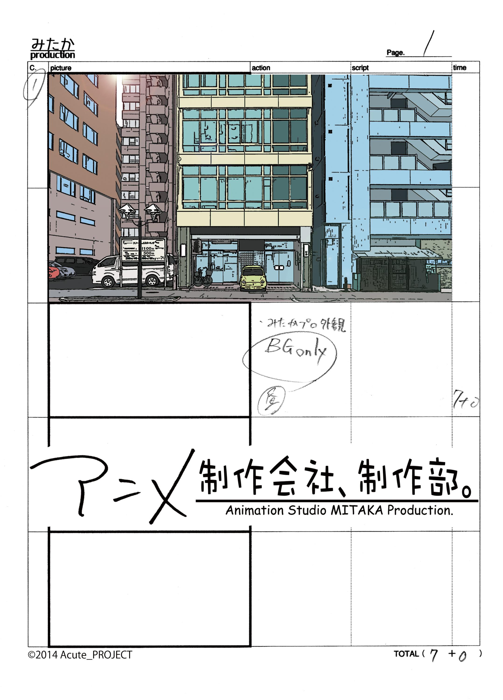 f:id:acute_project:20141102232755j:plain