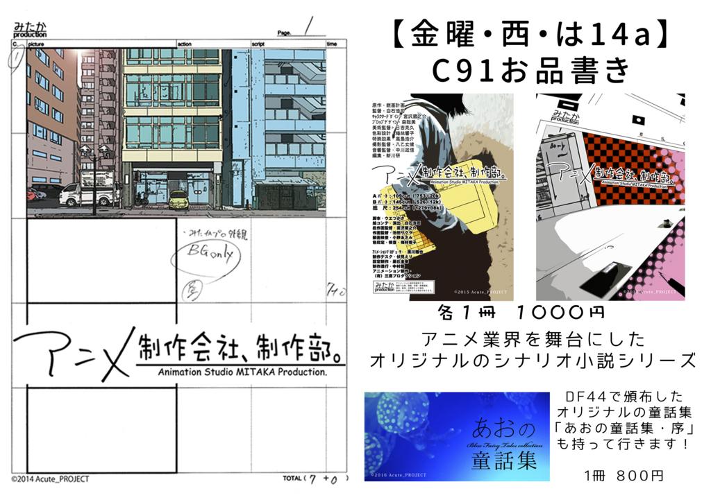 f:id:acute_project:20161212123915j:plain