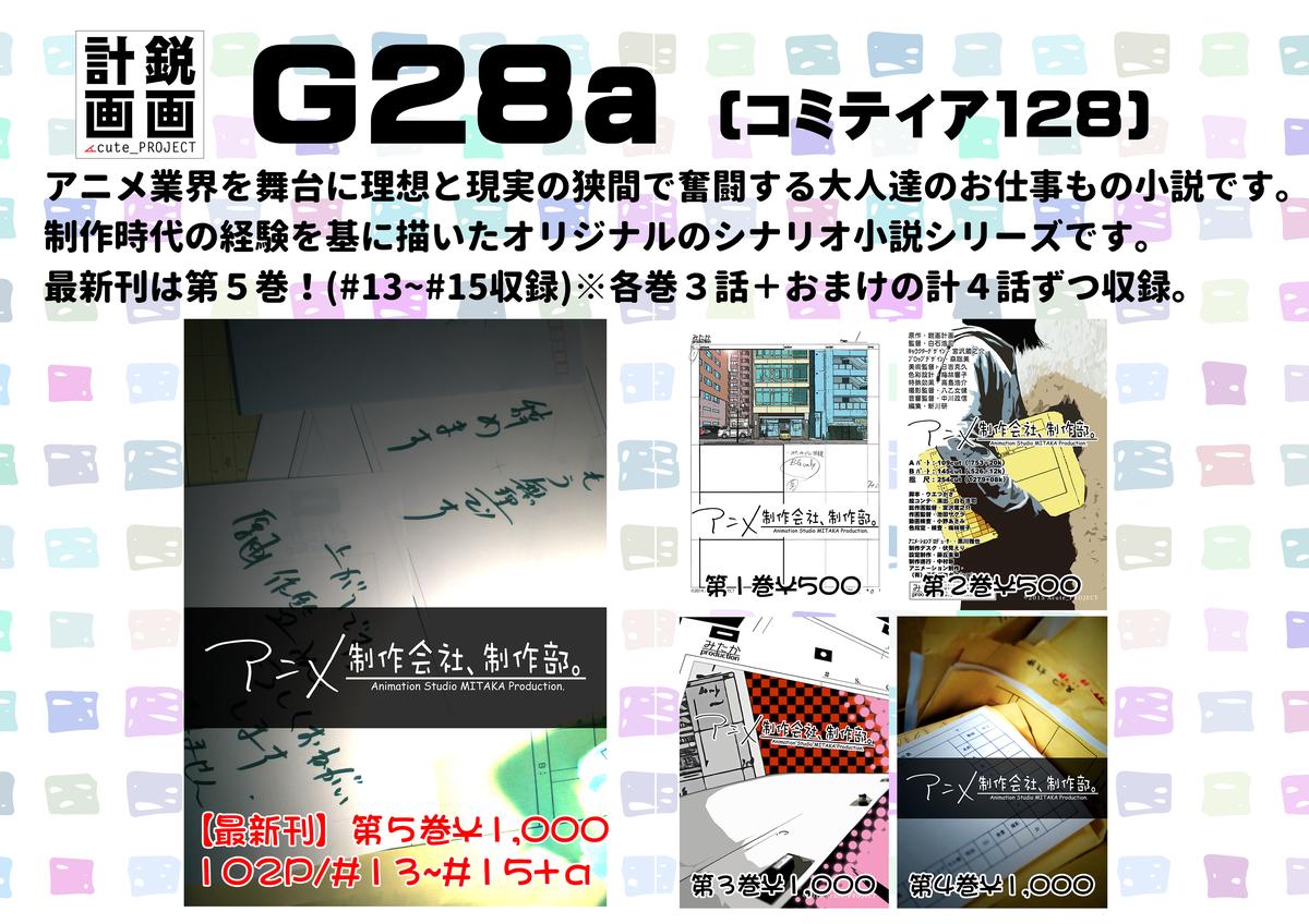 f:id:acute_project:20190511181551j:plain