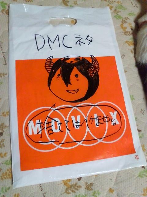 DMCネタ紙いれ作ったっ。表面の塗装がマジックで溶けてちょっと大変だ
