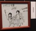 マガジン学園2016、『生徒会役員共』 描きおろしサイン色紙