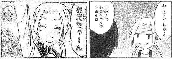 萩村スズに妹属性はありやなしや