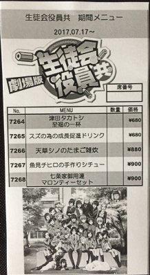 『生徒会役員共』 K×Pカフェ帳票