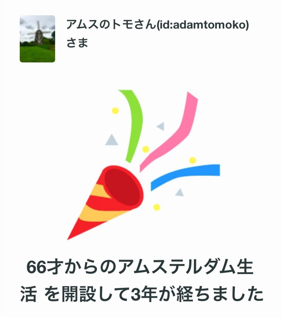 f:id:adamtomoko:20180730052148j:plain