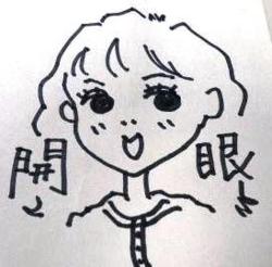 f:id:adayasu:20120803225550j:image:right