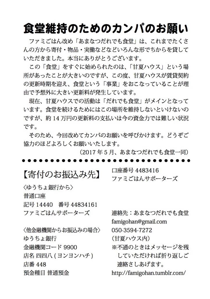 f:id:add-coco:20170526094434j:plain