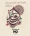 اعادہ اللہ علینا وعلیکم بالخیر والبرکۃ محمد الدقاق Ei