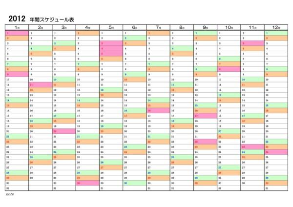 年間カレンダー Excelテンプレート公開ver 2012年 2013年 凹レンズログ