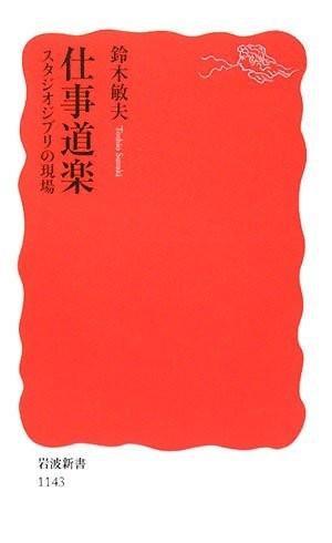 仕事道楽―スタジオジブリの現場 (岩波新書)