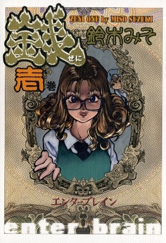 銭 壱巻: 1 (ビームコミックス)