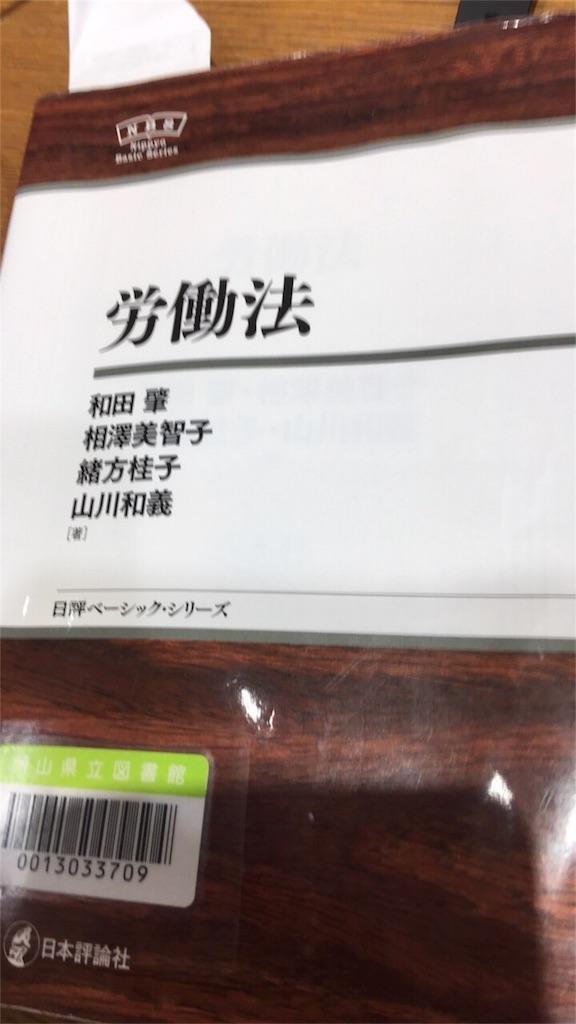 読書の記録83 労働法 和田肇 相...