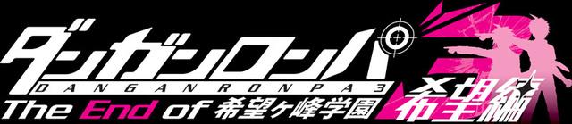 ダンガンロンパ3希望編