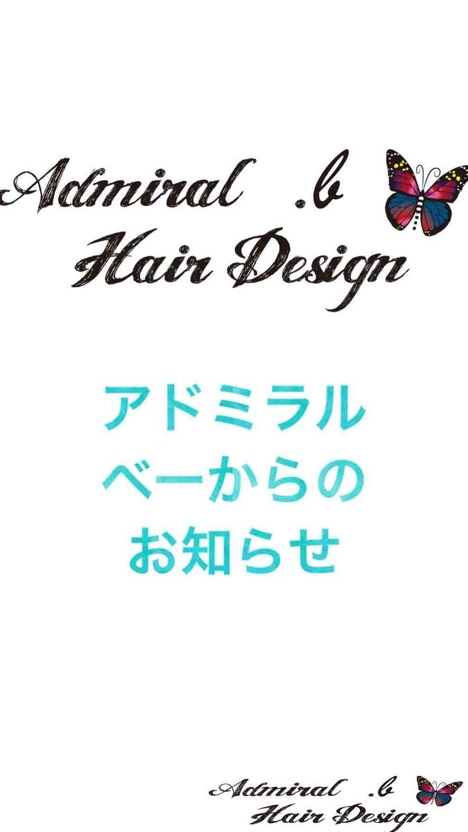 f:id:admiralyoshio:20200408162936j:plain
