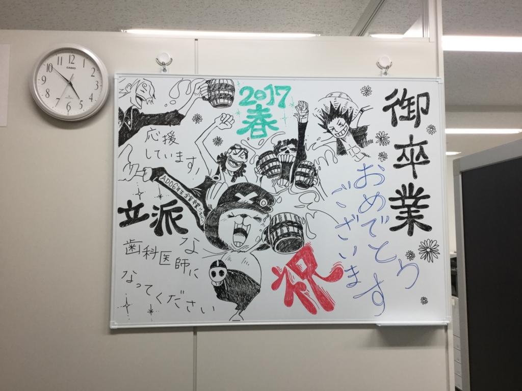 f:id:ado-shigakubu-info:20170311143100j:plain