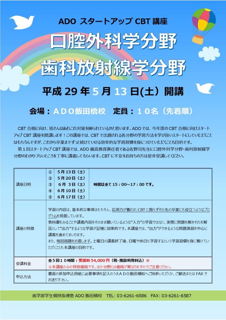 f:id:ado-shigakubu-info:20170413172314j:plain