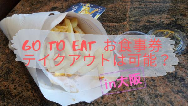 Goto イート 大阪 プレミアム 食事 券
