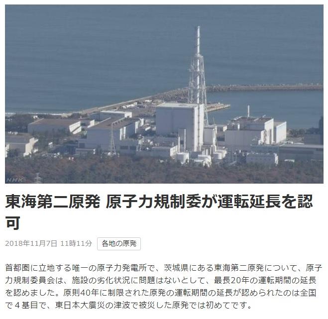 東海第二原発 原子力規制委が運転延長を認可