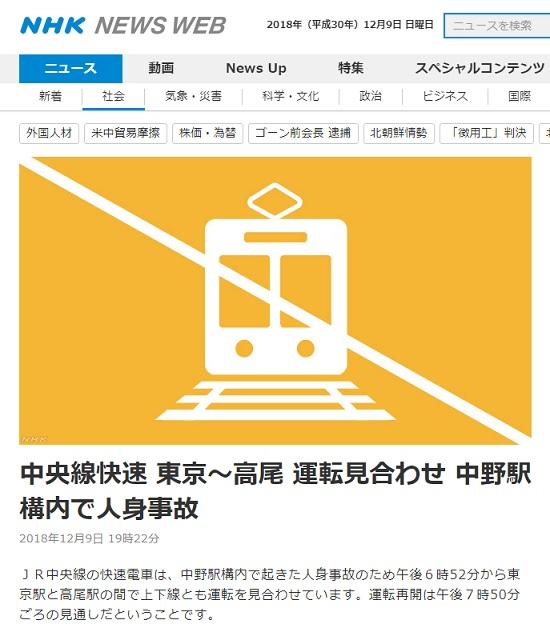 中央線快速 東京~高尾 運転見合わせ 中野駅構内で人身事故
