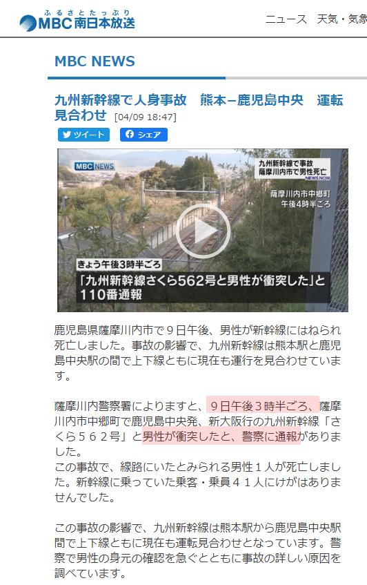 九州新幹線で人身事故 熊本-鹿児島中央 運転見合わせ[04/09 18:47]