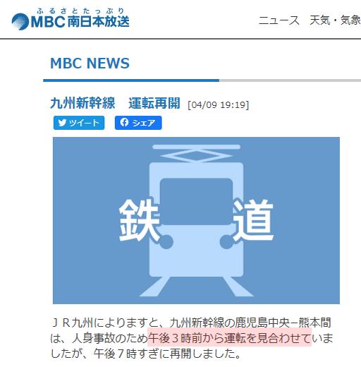 九州新幹線 運転再開[04/09 19:19]