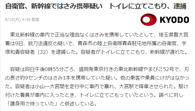 自衛官、新幹線ではさみ携帯疑い トイレに立てこもり、逮捕