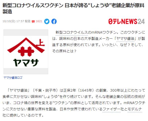 """新型コロナウイルスワクチン 日本が誇る""""しょうゆ""""老舗企業が原料製造"""