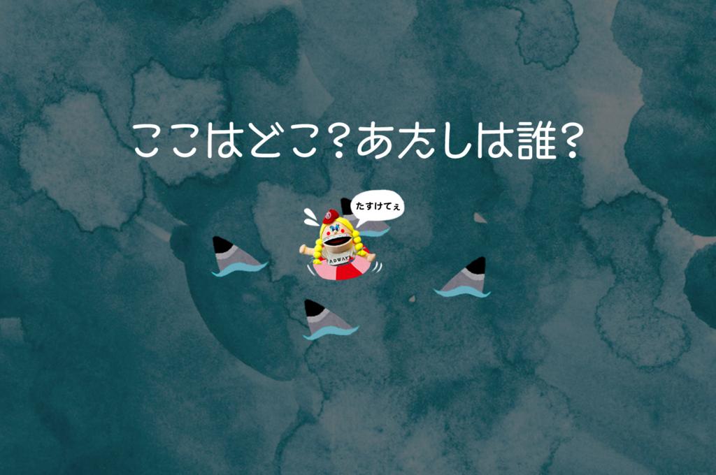 f:id:adomi-chan:20170602212246j:plain