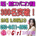 埼玉・東京の宴会コンパニオン派遣→http://bbgirl.jp/