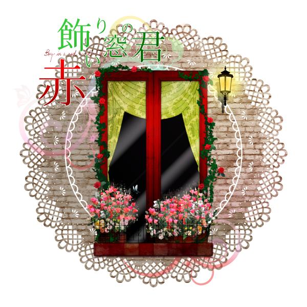 f:id:adoumadoka:20160618213455p:plain
