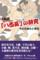 iPhone iPad 電子書籍 出版社 相撲 八百長 株式会社アドベンチャー