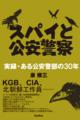 スパイ CIA KGB 電子書籍 iPhone iPad