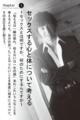 iPhone iPad iPod 電子書籍 加藤鷹 秘戯伝授 セックス テクニック SEX アダ