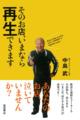 紅虎餃子房 中島武 中華料理 再生 iPhone 電子書籍 iPad 豆腐