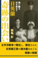 iPhone iPad 出版社 電子書籍 西川剛司 株式会社アドベンチャー