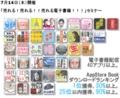 iPhone 電子書籍 東京 六本木 ミッドタウン 7月14日 セミナー 売