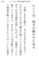 iPhone 電子書籍 カリスマ ホストクラブ 新宿 歌舞伎町 高時給