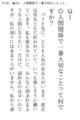 アイフォン iPad iPhone 電子書籍 岡野雅行 町工場 世界一 職人 哲