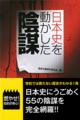 値下げ 急募 iPhone 電子書籍 iPad アプリ 日本史 歴史 陰謀 警