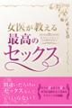 iPhone iPad 電子書籍 セックス 女医 アンドロイド アプリ エロ セ
